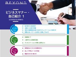 短期コース ビジネス英会話・マナー