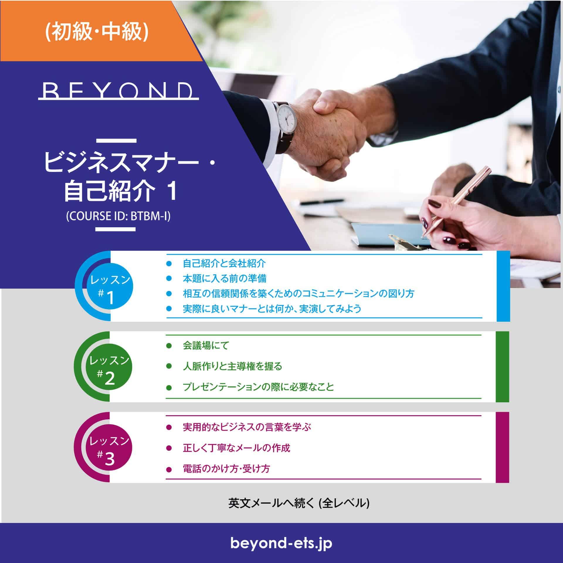 目的別短期コース ビジネス英会話・マナー