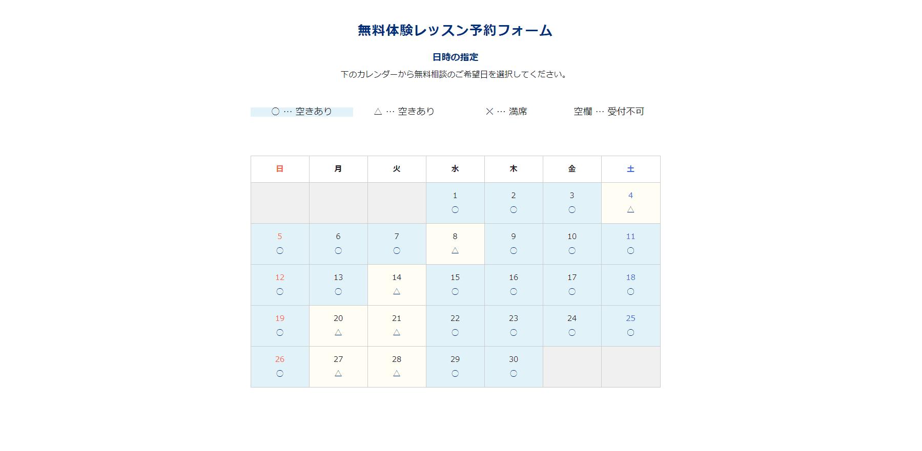 無料の体験レッスン予約スケジュール